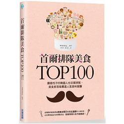 首爾排隊美食Top 100:讓急性子的韓國人也甘願排隊- 美食部落客嚴選人氣美味餐廳