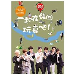 Super Junior-M的Guest House 在韓國玩耍吧!