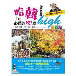 哈韓必遊的24處high翻景點:楓葉、粉櫻、大海、溪谷、慶典- 造訪韓劇中的最美精華