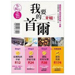 我要的首爾,安妞!:規劃旅行成功者的第一本書:從初階到玩家,SOP步驟快速上手