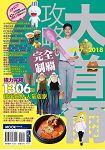 大首爾攻略完全制霸2017-2018