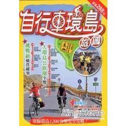 自行車環島旅圖(新版)