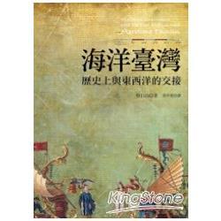 海洋臺灣 : 歷史上與東西洋的交接 /