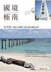國境極南太平島:揭開台灣國土最南端的神祕面紗