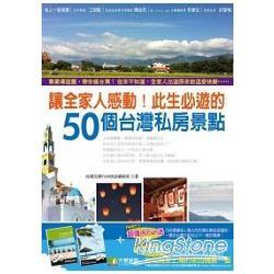 讓全家人感動!此生必遊的50個臺灣私房景點