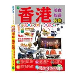 香港美食旅遊攻略