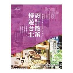 慢遊台北設計散策 : 在台北過創意好日子的120+感動選 = Design guide Taipei /