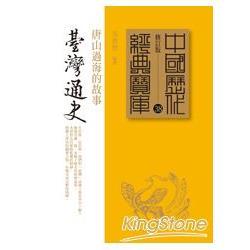 臺灣通史 : 唐山過海的故事 /