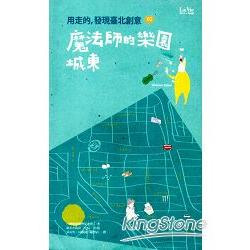 用走的,發現台北創意 : 魔法師的樂園 城東 /