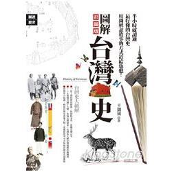 圖解台灣史 /