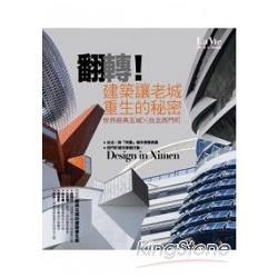 翻轉!建築讓老城重生的秘密 : 世界經典五城X台北西門町