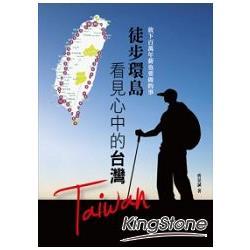 放下百萬年薪也要做的事:徒步環島看見心中的台灣