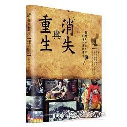消失與重生 : 翻轉在地老文化 創造台灣新價值 /