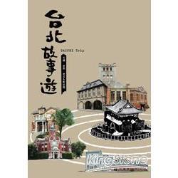 台北故事遊 : 古蹟.老街.老店&新空間 /