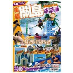 旅遊通:關島2012~ 13