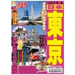 旅遊通:日本東京2014