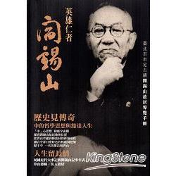 英雄仁者 閻錫山:臺北市市定古蹟閻錫山故居導覽手冊