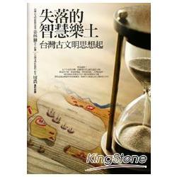 失落的智慧樂土:台灣古文明思想起