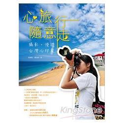 心旅行.隨意走 : 攝影.慢遊.台灣心印象 /