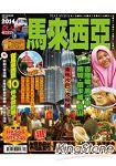 出境遊:馬來西亞2014