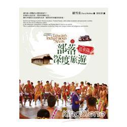 臺灣部落深度旅遊,花東篇,Hualien and Taitung