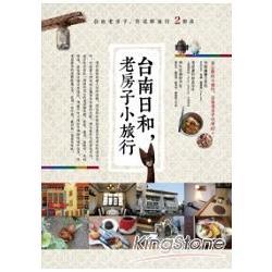 台南日和,老房子小旅行:台南老房子,新感動旅行2部曲:最心動的小旅行,台南老房子特搜47+
