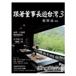 跟著董事長遊台灣3