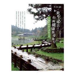 此生必去!台灣健康散步旅行――63條紓壓散心清靜之旅
