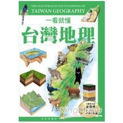 一看就懂台灣地理 = The illustraed encyclopedia of taiwan geography /