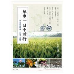 單車一日小旅行 : 跟著節氣騎車、賞花、追蝶 /