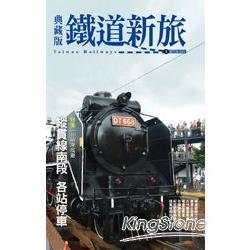 鐵道新旅(典藏版),縱貫線南段,40站全覽