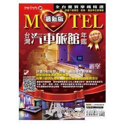 HTW2081 2012台灣汽車旅館年鑑