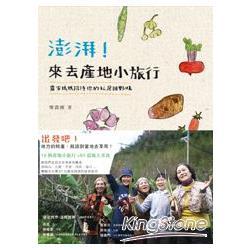 澎湃!來去產地小旅行:農家媽媽招待你的私房田野味