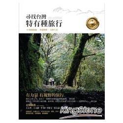 尋找臺灣特有種旅行