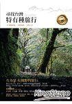 尋找台灣特有種旅行