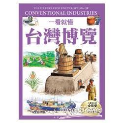 一看就懂台灣博覽 = The illustrated encyclopedia of conventional industries /