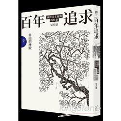 百年追求:臺灣民主運動的故事,自由的挫敗