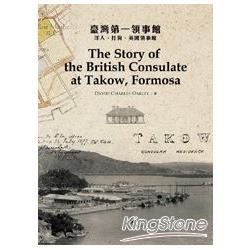 臺灣第一領事館:洋人、打狗、英國領事館