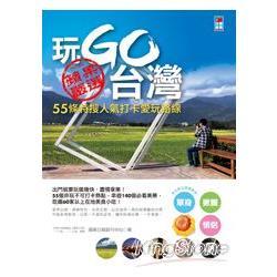 玩Go臺灣:55條特搜人氣打卡愛玩路線