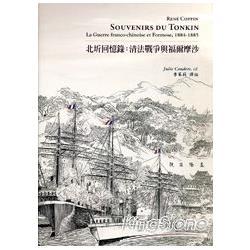 北圻回憶錄 : 清法戰爭與福爾摩沙.