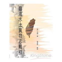 臨海水土異物志輯校:世界最早記載臺灣的書
