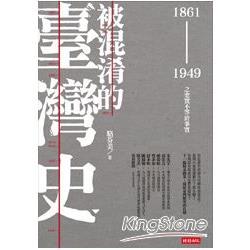 被混淆的臺灣史:1861~1949之史實不等於事實