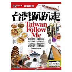 台灣趴趴走Taiwan Follow Me!EZ TALK 總編嚴選特刊(1書1MP3)