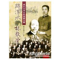 蔣渭水vs林獻堂 : 兩位台灣民族運動先驅 /