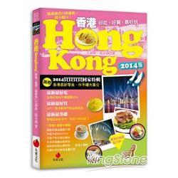 香港:好吃、好買,最好玩