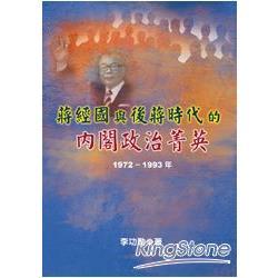 蔣經國與後蔣時代的內閣政治菁英.