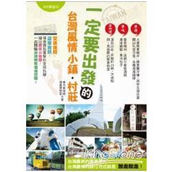 一定要出發的台灣風情小鎮.村莊 /