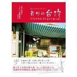 最好的台湾 : 你從不知道,這些美好打動了日本人 /