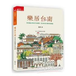 樂居台南:妳的過去我來不及參與,但未來我可想奉陪到底:魚夫手繪鐵馬私地圖