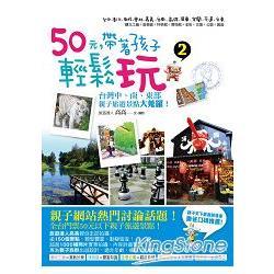 50元帶著孩子輕鬆玩:臺灣中、南、東部親子旅遊景點大蒐羅!